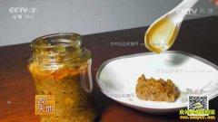 [农广天地]江苏兴化余长生养蟹做蟹酱致富视频