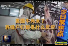 [聚焦三农]美国牛肉来了 对中国养牛户有什么影响?