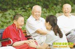 农村养老产业前景好 提早准备效益高