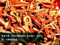 四川岳池县林龙:红橘残次果加工中药材赚大钱年入20万