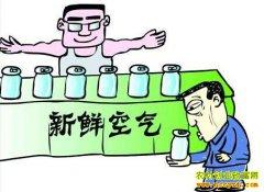 """浙江磐安羊杰""""卖空气""""年入400万 另类生意为何做得这么好?"""