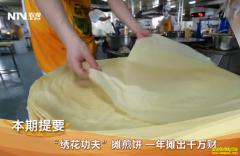 [致富经]吉林敦化刘东伟摊煎饼一年摊出千万财富